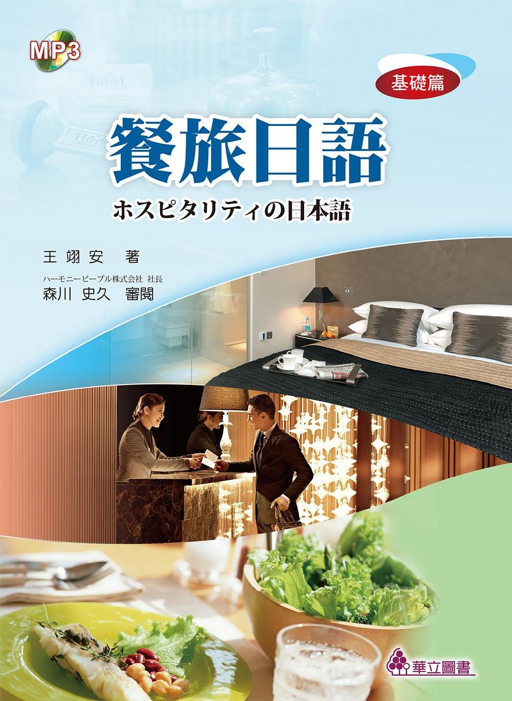 餐旅日語:基礎篇(2版)