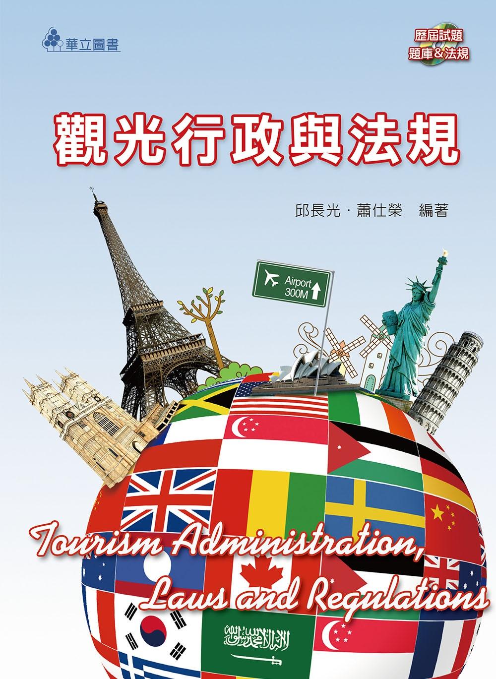 觀光行政與法規(五版)