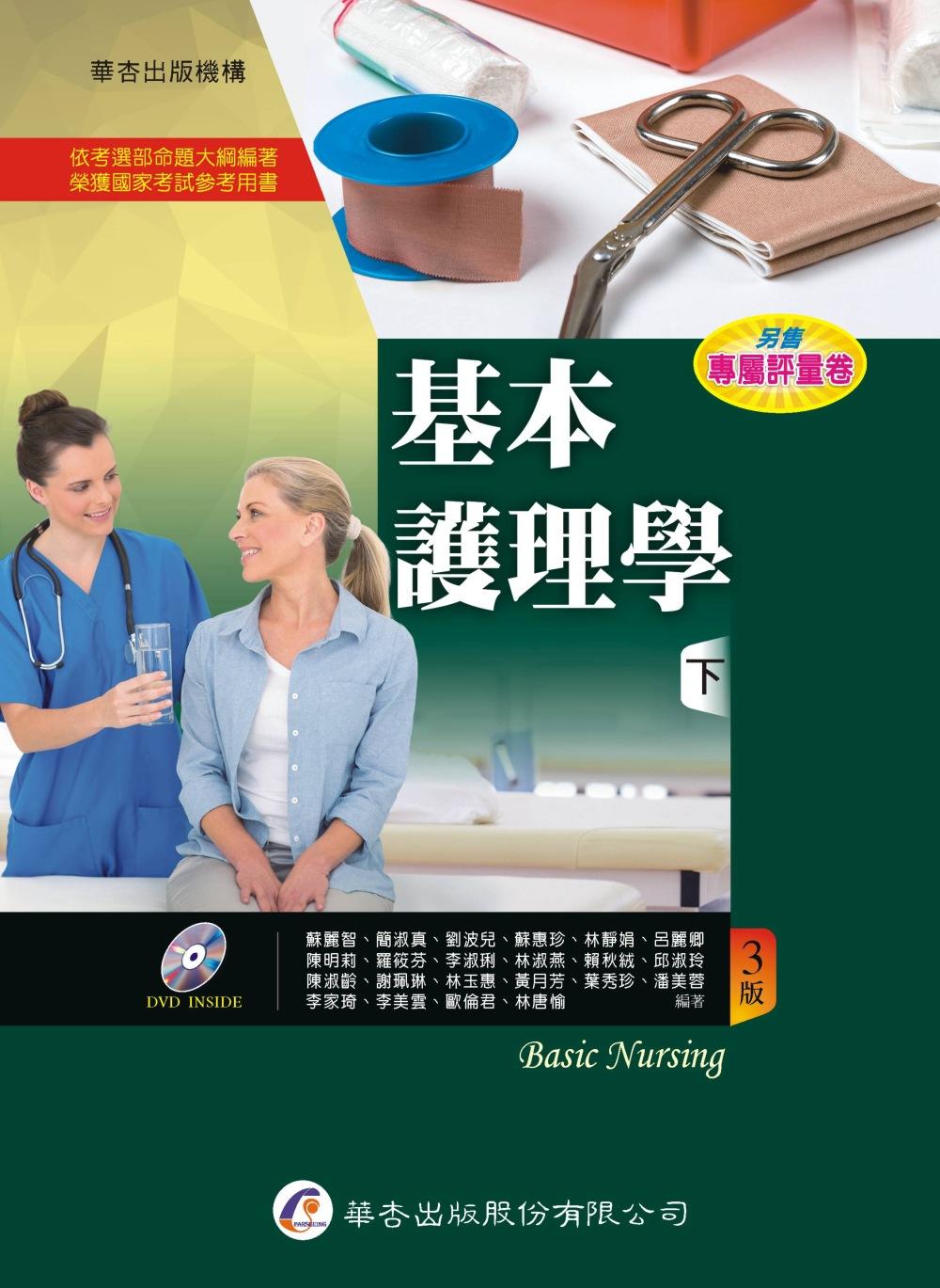 基本護理學(下冊)(3版)