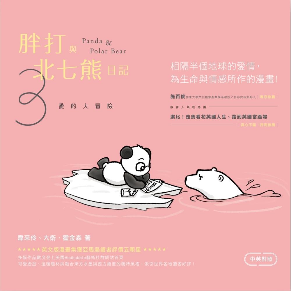 胖打與北七熊日記3:愛的大冒險(中英對照)