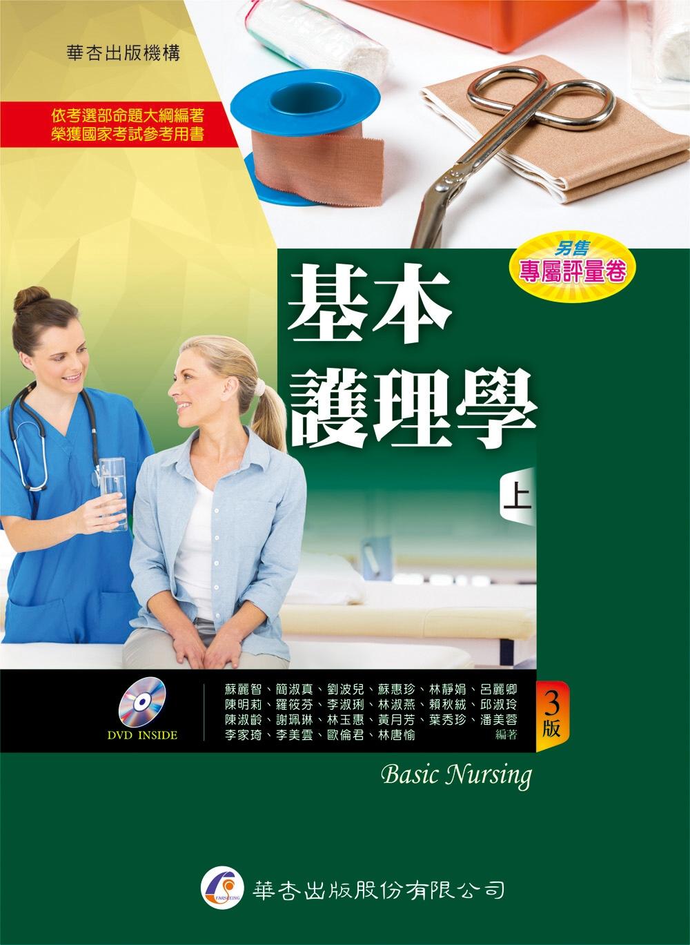 基本護理學(上冊)(3版)