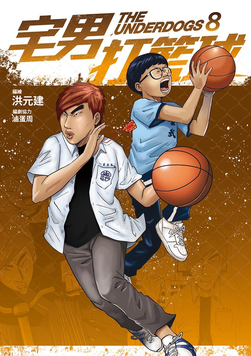 宅男打籃球 第八集