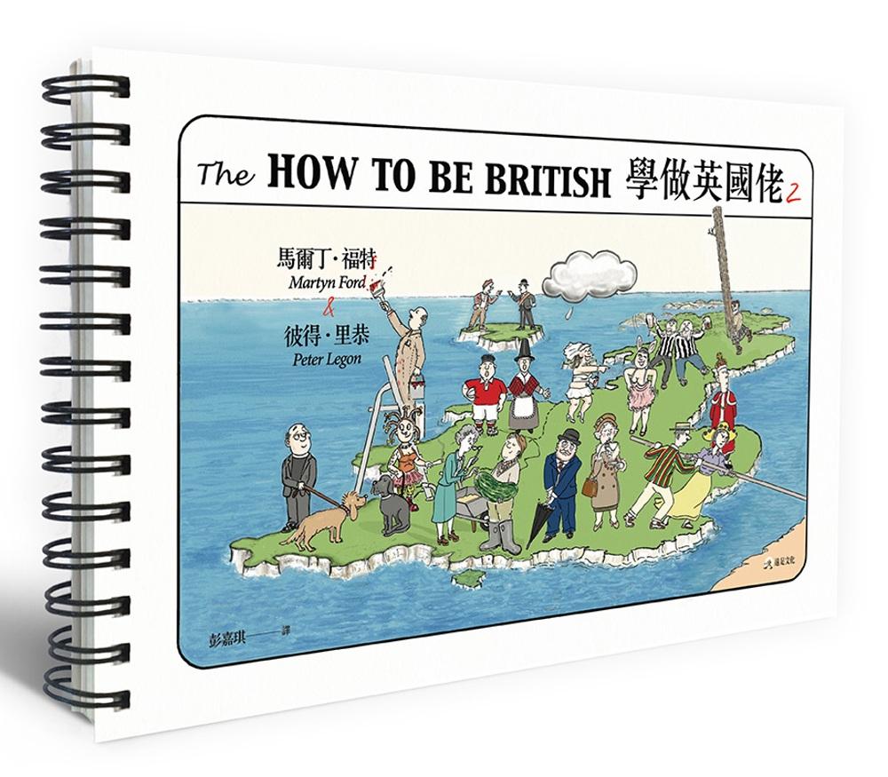 學做英國佬 2