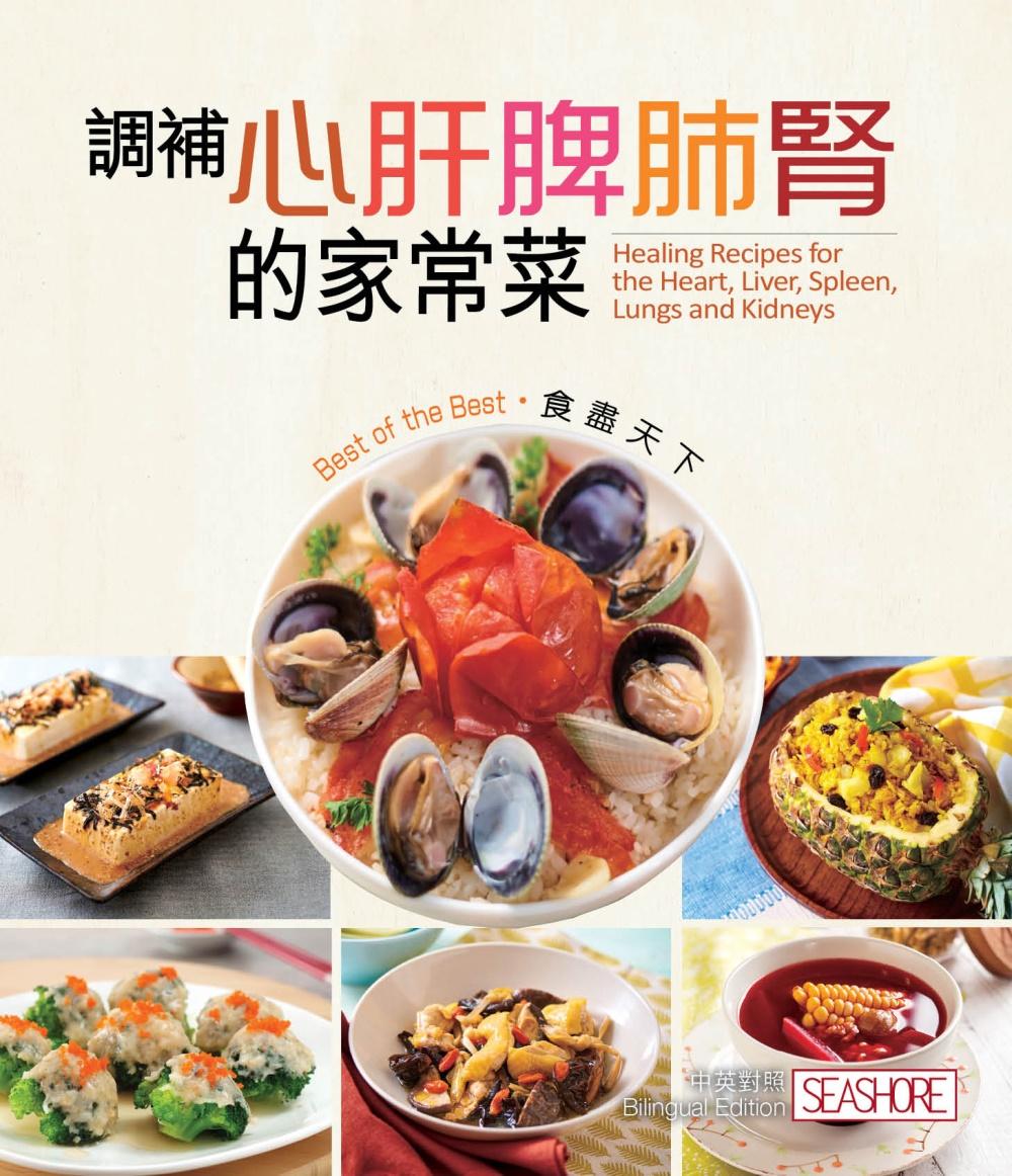 食盡天下:調補心肝脾肺腎的家常菜(隨書附贈保溫保冷袋)
