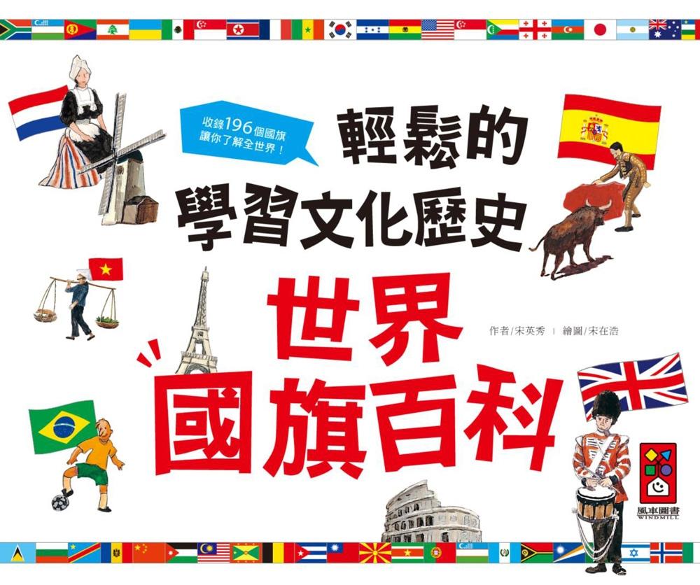 世界國旗百科:輕鬆的學習文化歷史~ ~