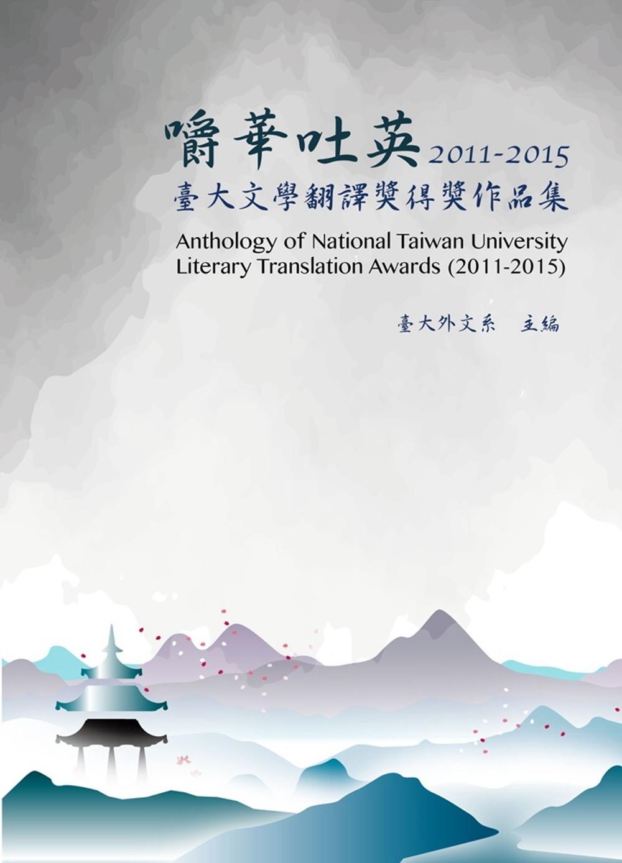 嚼華吐英:臺大文學翻譯獎得獎作品集(2011-2015)