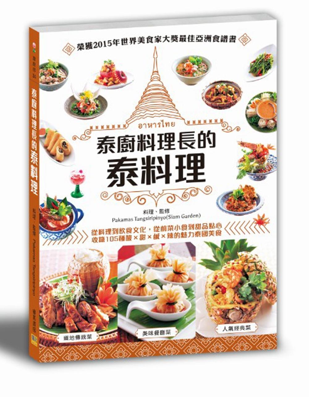 泰廚料理長的泰料理:道地傳統菜&美味餐廳菜&人氣經典菜,從料理到飲食文化,從前菜小食到甜品點心,收錄105種酸×甜×鹹×辣的魅力泰國美食。