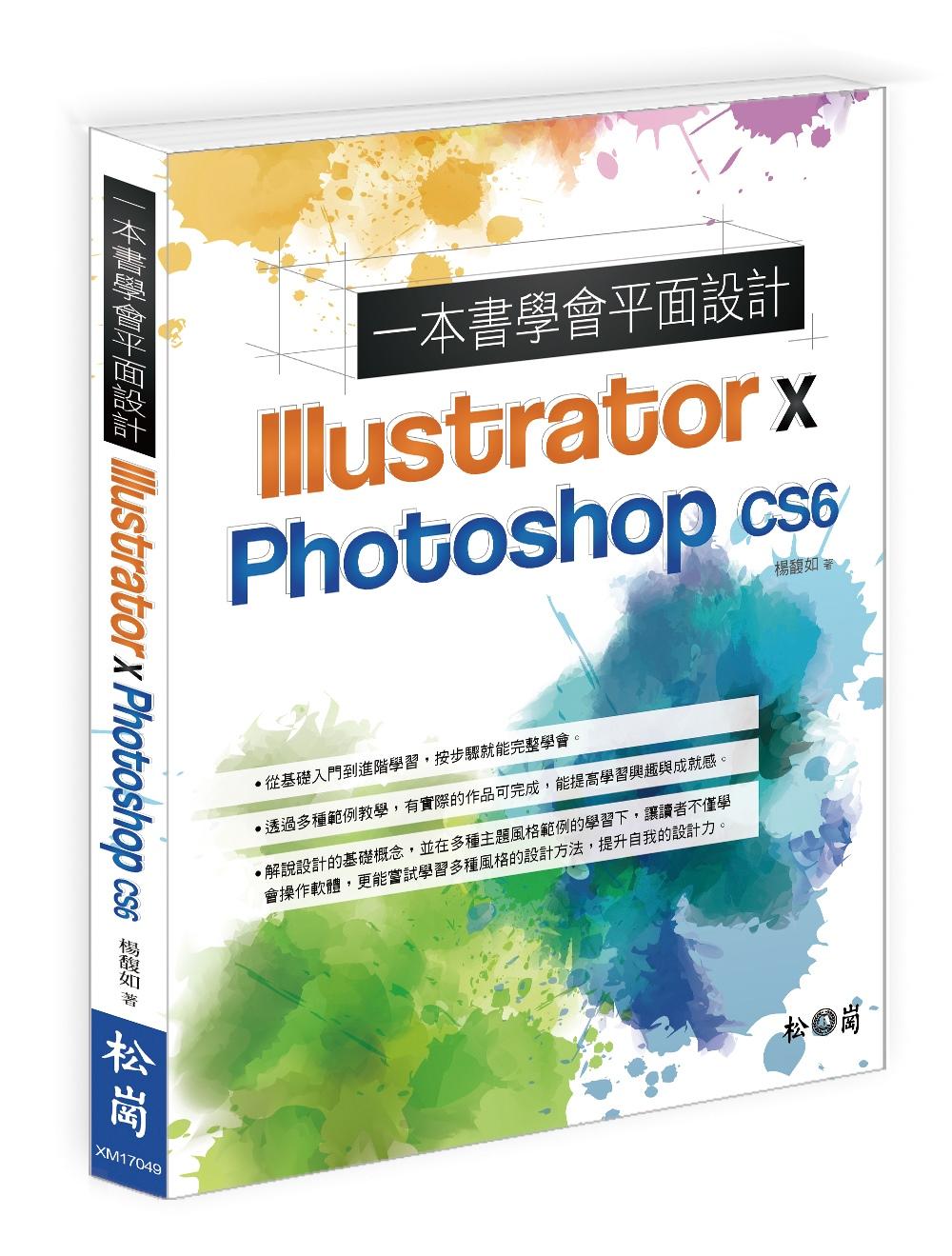 一本書學會平面設計Illustrator & Photoshop CS6(附DVD)