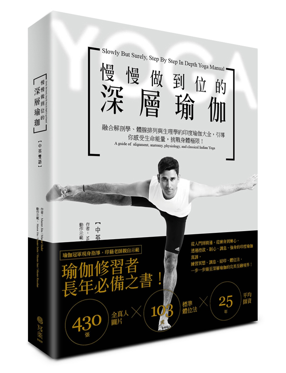 慢慢做到位的深層瑜伽:中英雙語,融合解剖學、體腺排列與生理學的印度瑜伽大全,引導你感受生命能量,挑戰身體極限!(隨書附贈三堂免費體驗課程)