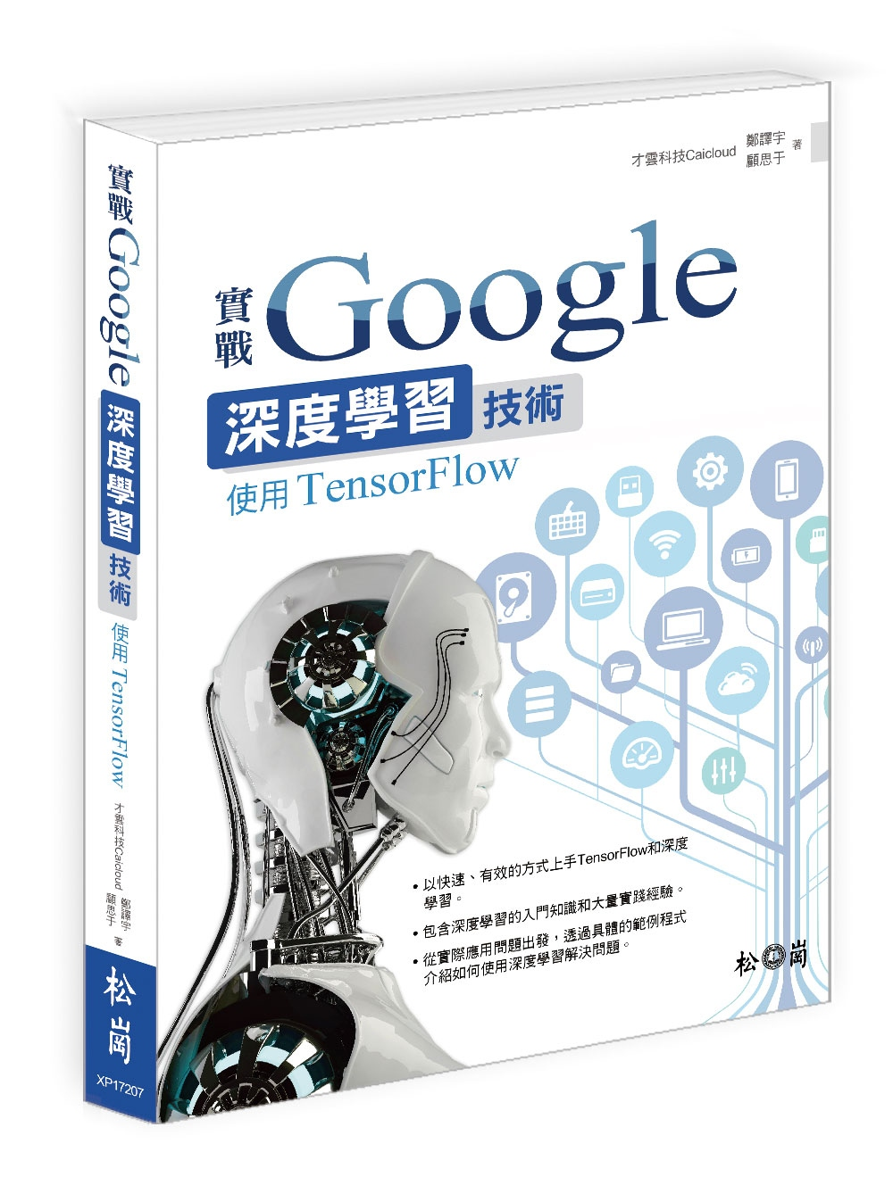 實戰Google深度學習技術:使用TensorFlow