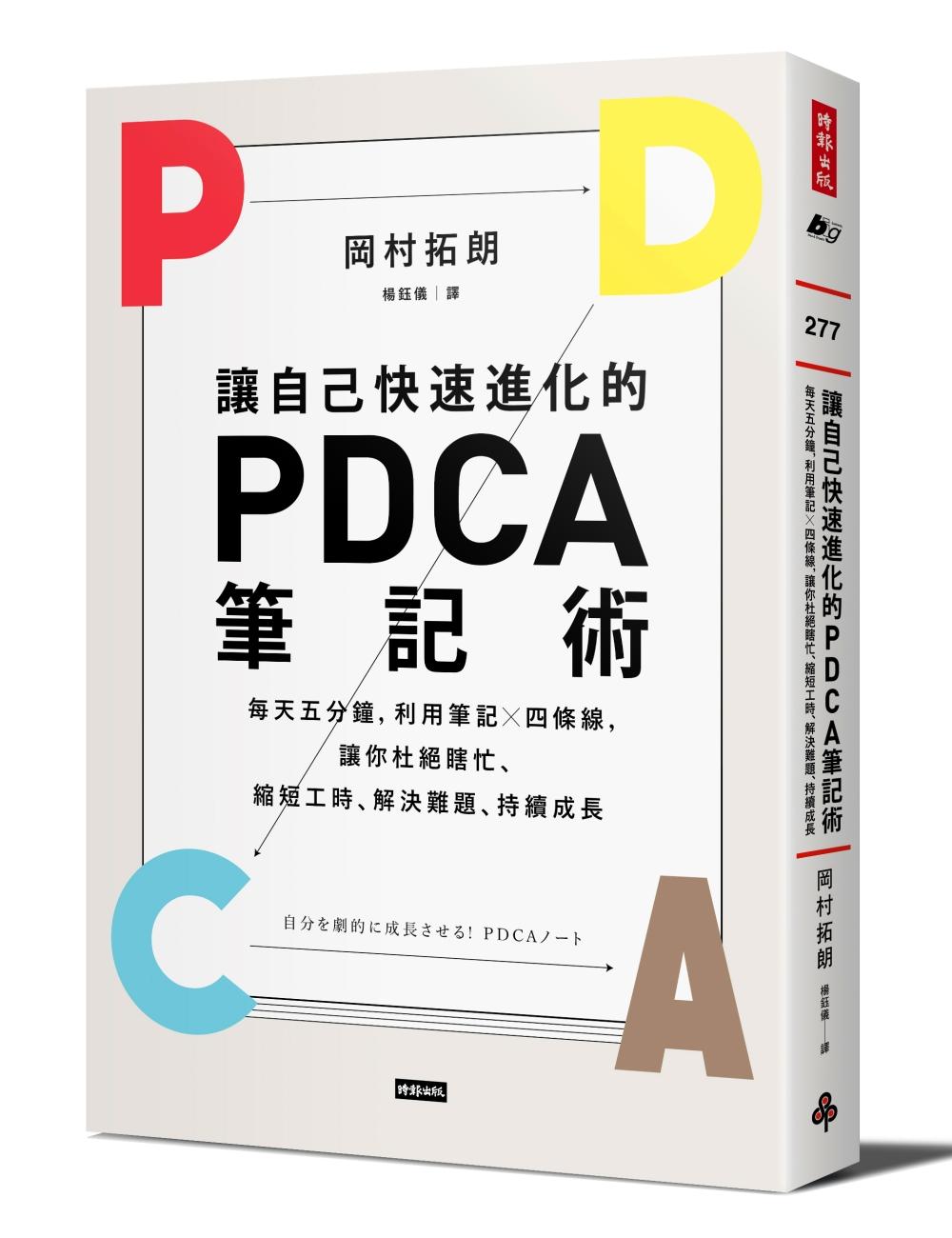 讓自己快速進化的PDCA筆記術:每天五分鐘,利用筆記╳四條線,讓你杜絕瞎忙、縮短工時、解決難題、持續成長