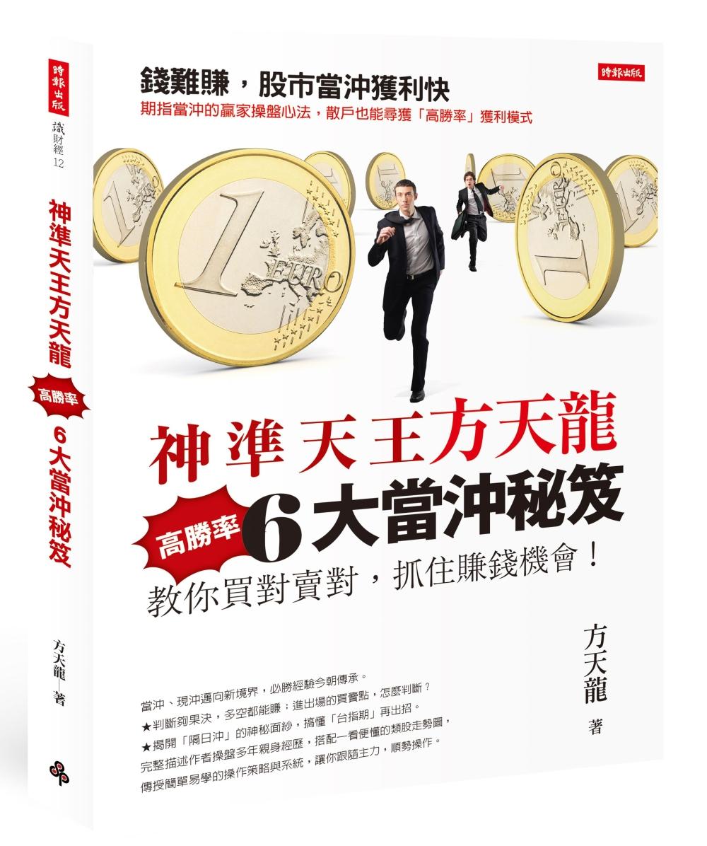 ◤博客來BOOKS◢ 暢銷書榜《推薦》神準天王方天龍6大高勝率當沖秘笈:教你買對賣對,抓住賺錢機會!