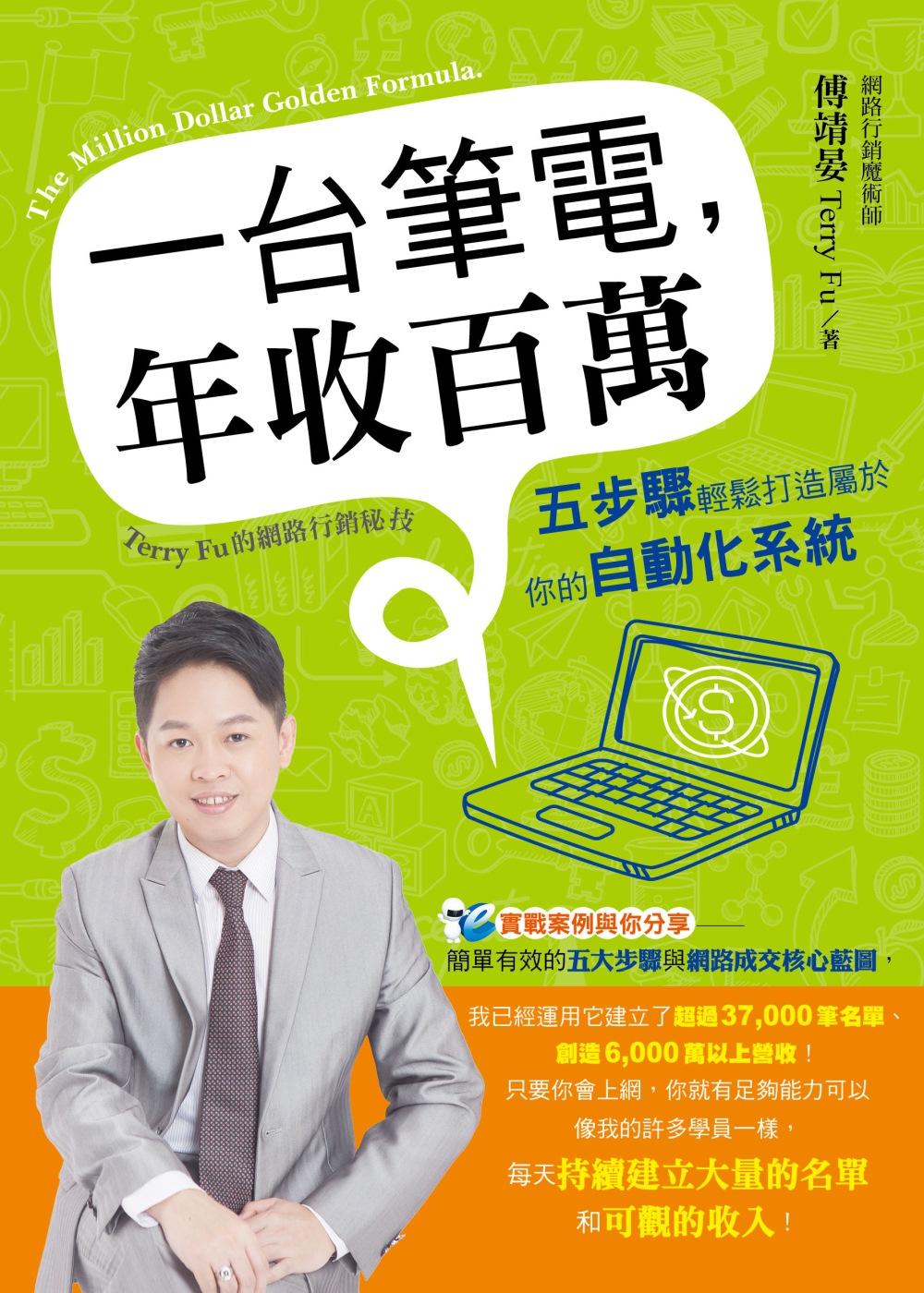 一台筆電,年收百萬