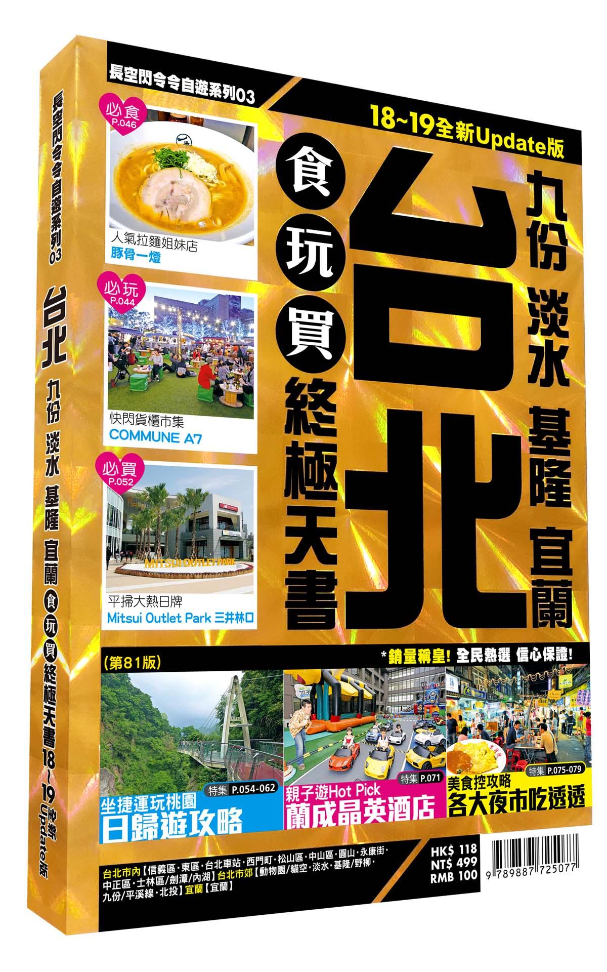 台北高鐵全線遊終極天書18-19