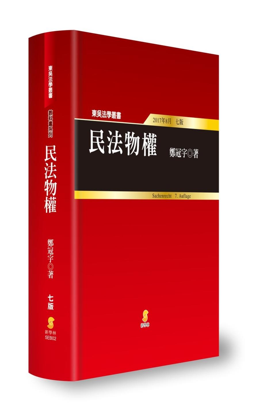 民法物權(7版)