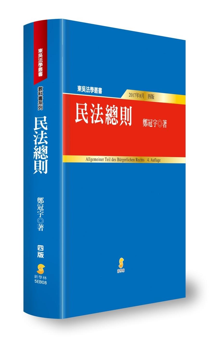 民法總則(4版)