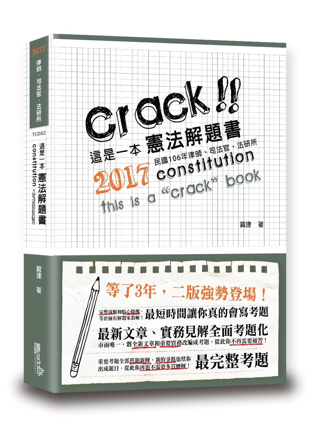 這是一本憲法解題書(2版)