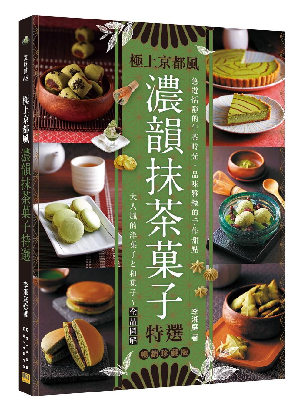 濃韻抹茶菓子特選:大人風的洋菓子と和菓子~全品圖解[暢銷珍藏版](二版)