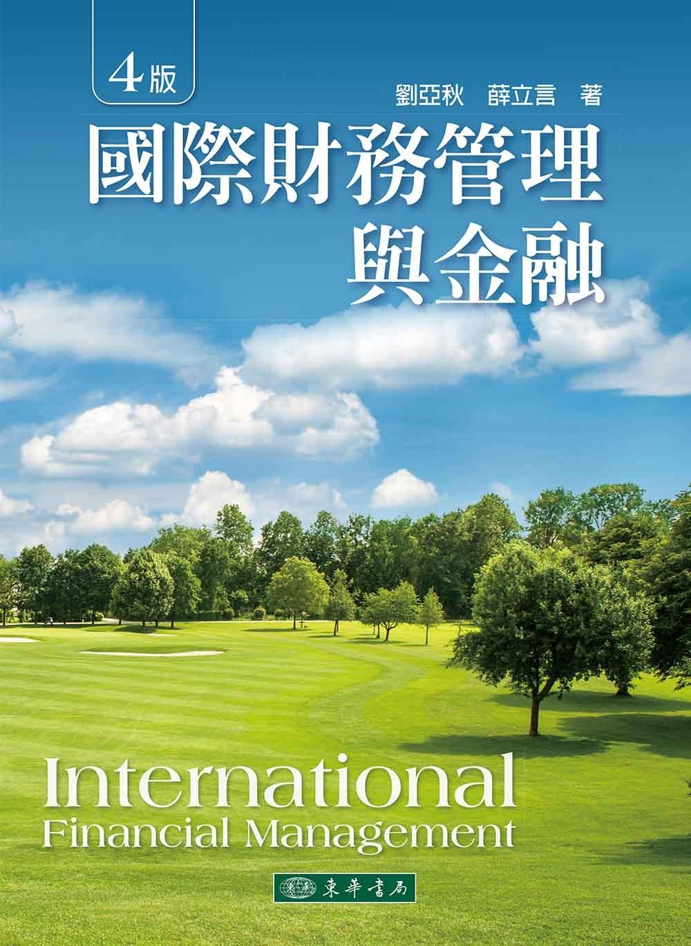 國際財務管理與金融(四版)