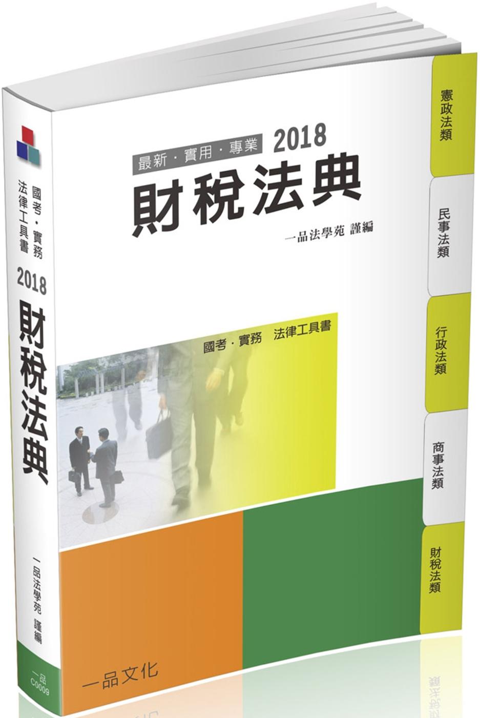 財稅法典-2018國考.實務法律工具書<一品>十一版