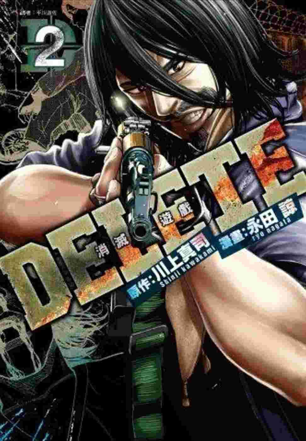 DELETE:消滅遊戲(02)