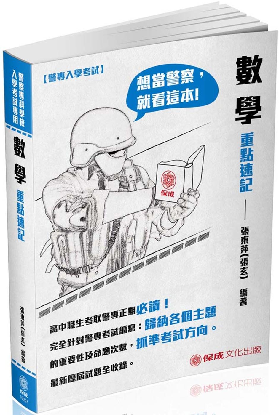 警專入學考試-數學重點速記<保成>四版