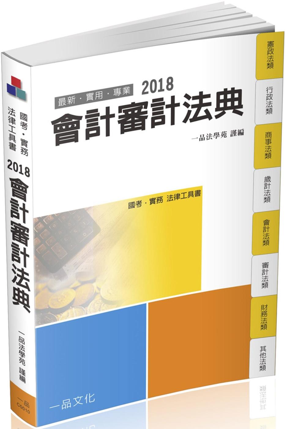 會計審計法典-2018國考.實務法律工具書<一品>十版