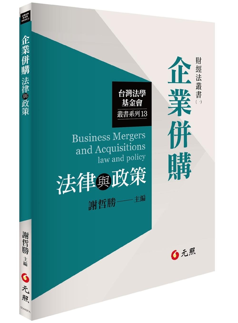 企業併購法律與政策