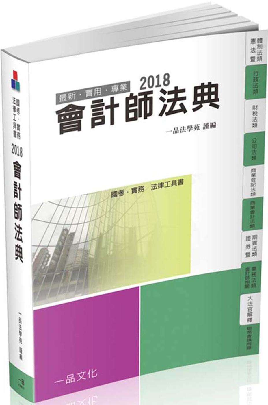 會計師法典-2018國考.實務法律工具書<一品>十版