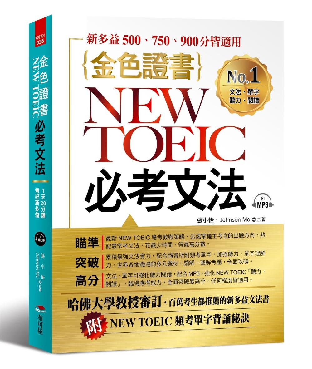 金色證書:NEW TOEIC必考文法(附MP3 + NEW TOEIC頻考單字背誦秘訣)