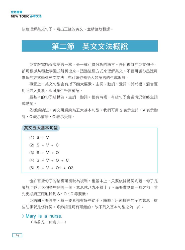 ◤博客來BOOKS◢ 暢銷書榜《推薦》金色證書:NEW TOEIC必考文法(附MP3 + NEW TOEIC頻考單字背誦秘訣)