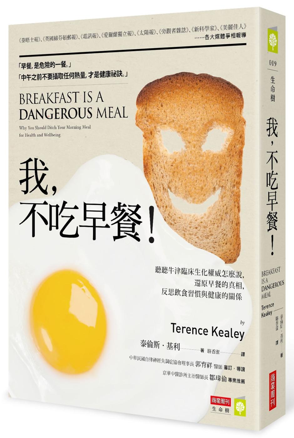 我,不吃早餐!:聽聽牛津臨床生化權威怎麼說,還原早餐的真相,反思飲食習慣與健康的關係