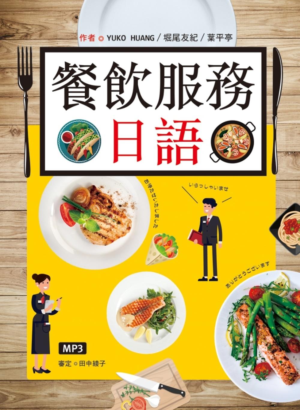 餐飲服務日語(25K彩圖+MP3)