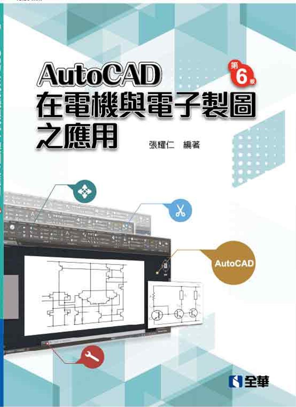 AutoCAD 在電機與電子製圖之應用(第六版)