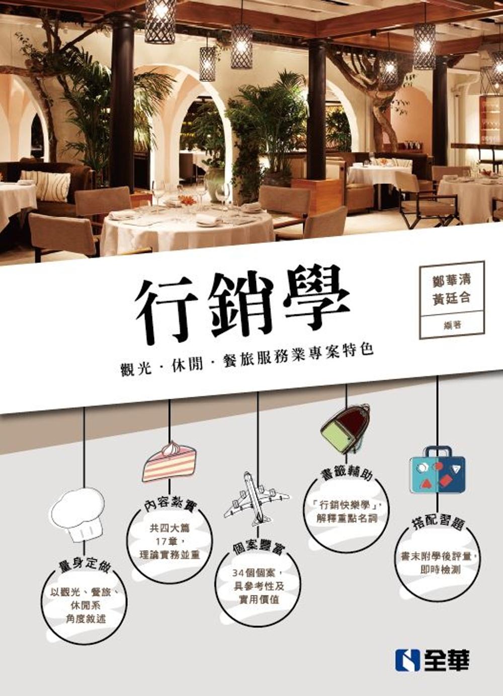 行銷學:觀光、休閒、餐旅服務業專案特色