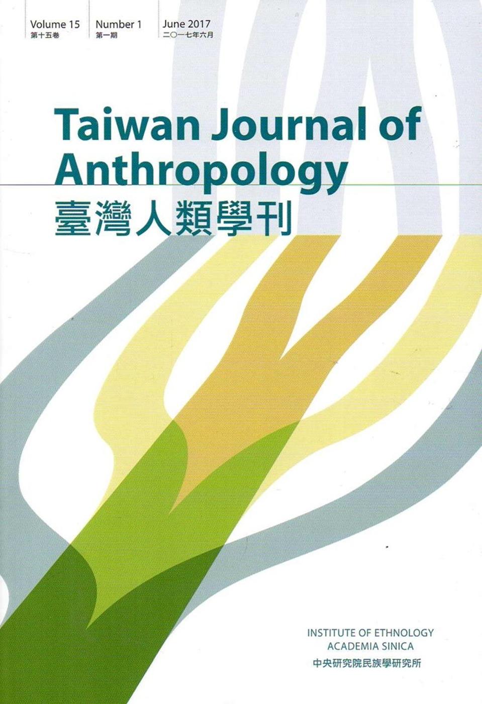 臺灣人類學刊15卷1期(2017.06)
