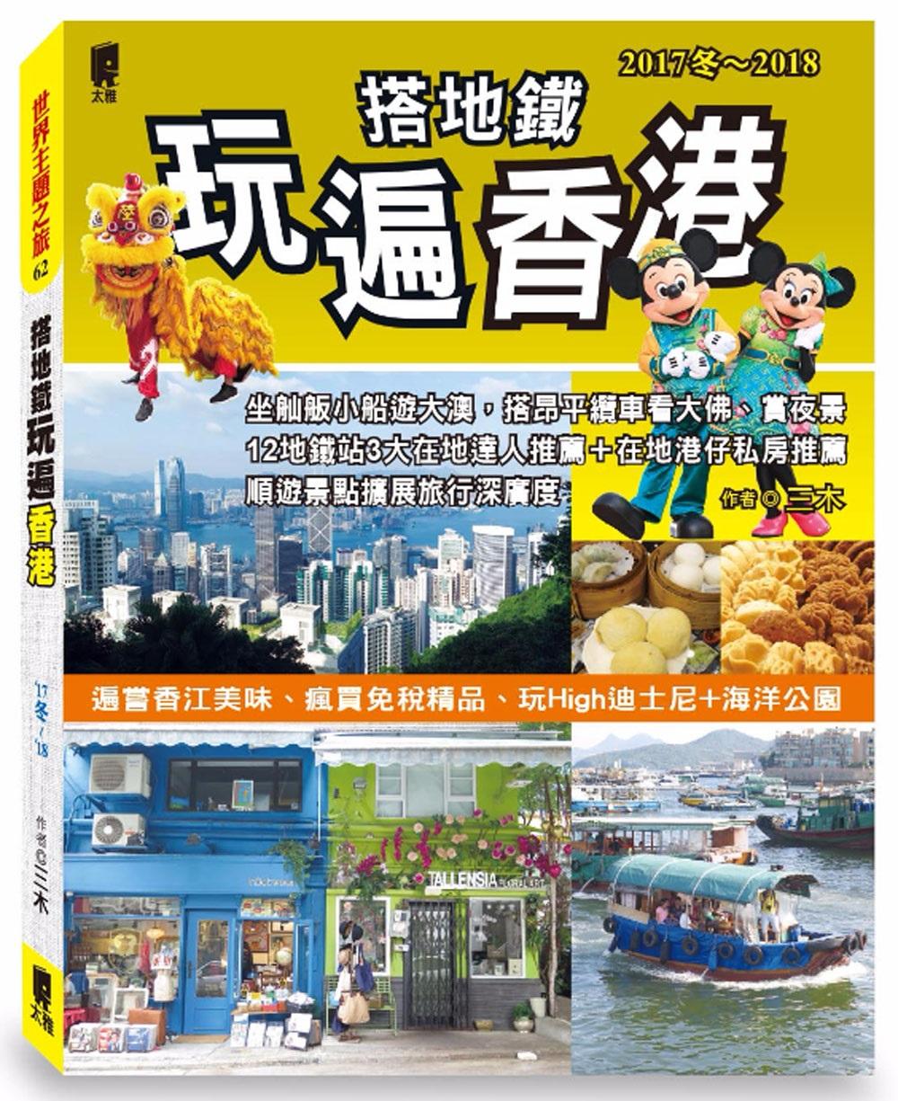 搭地鐵玩遍香港(2017'冬-2018)