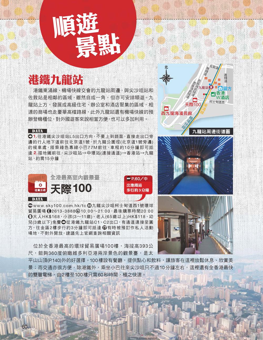 ◤博客來BOOKS◢ 暢銷書榜《推薦》搭地鐵玩遍香港(2017'冬-2018)