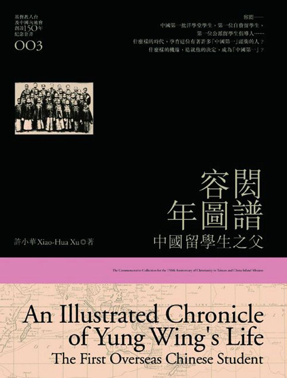 容閎年圖譜:中國留學生之父