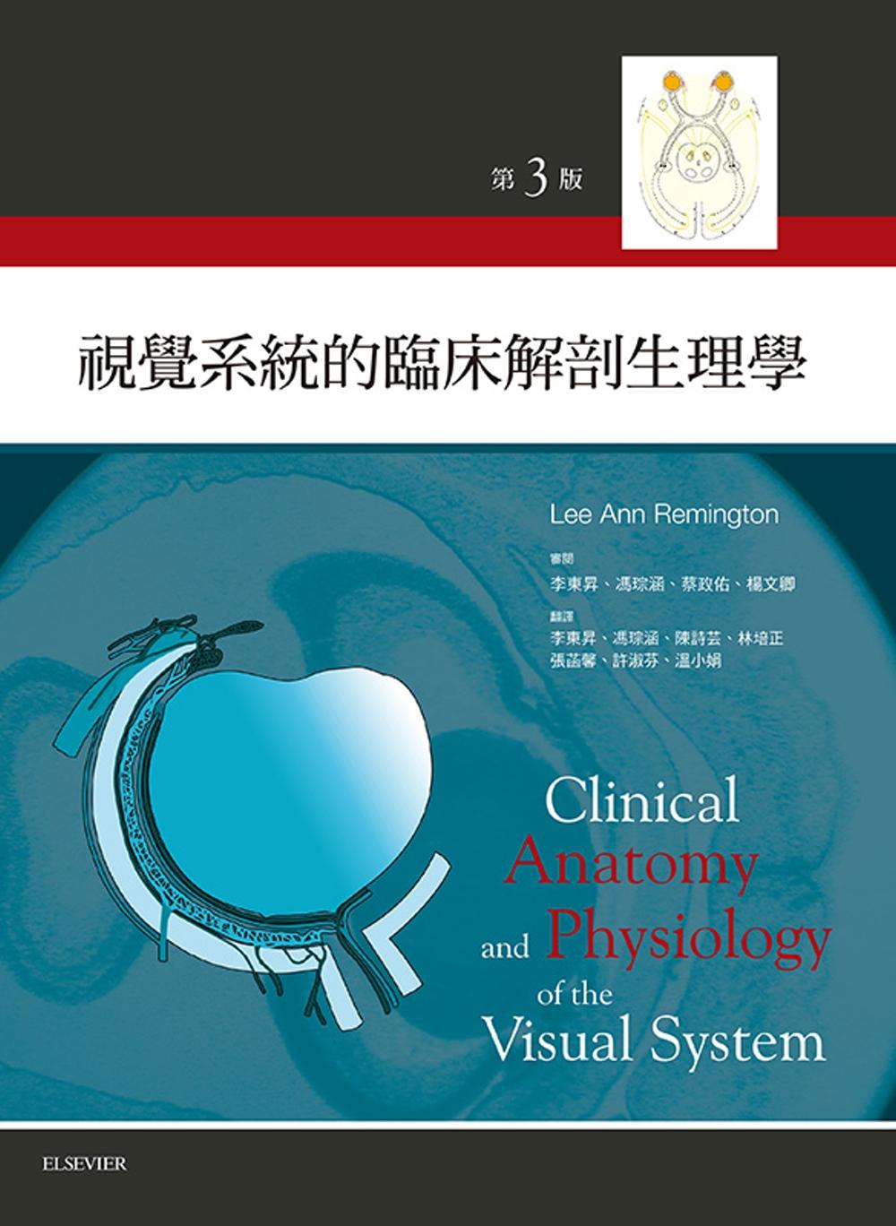 視覺系統的臨床解剖與生理學(3版)