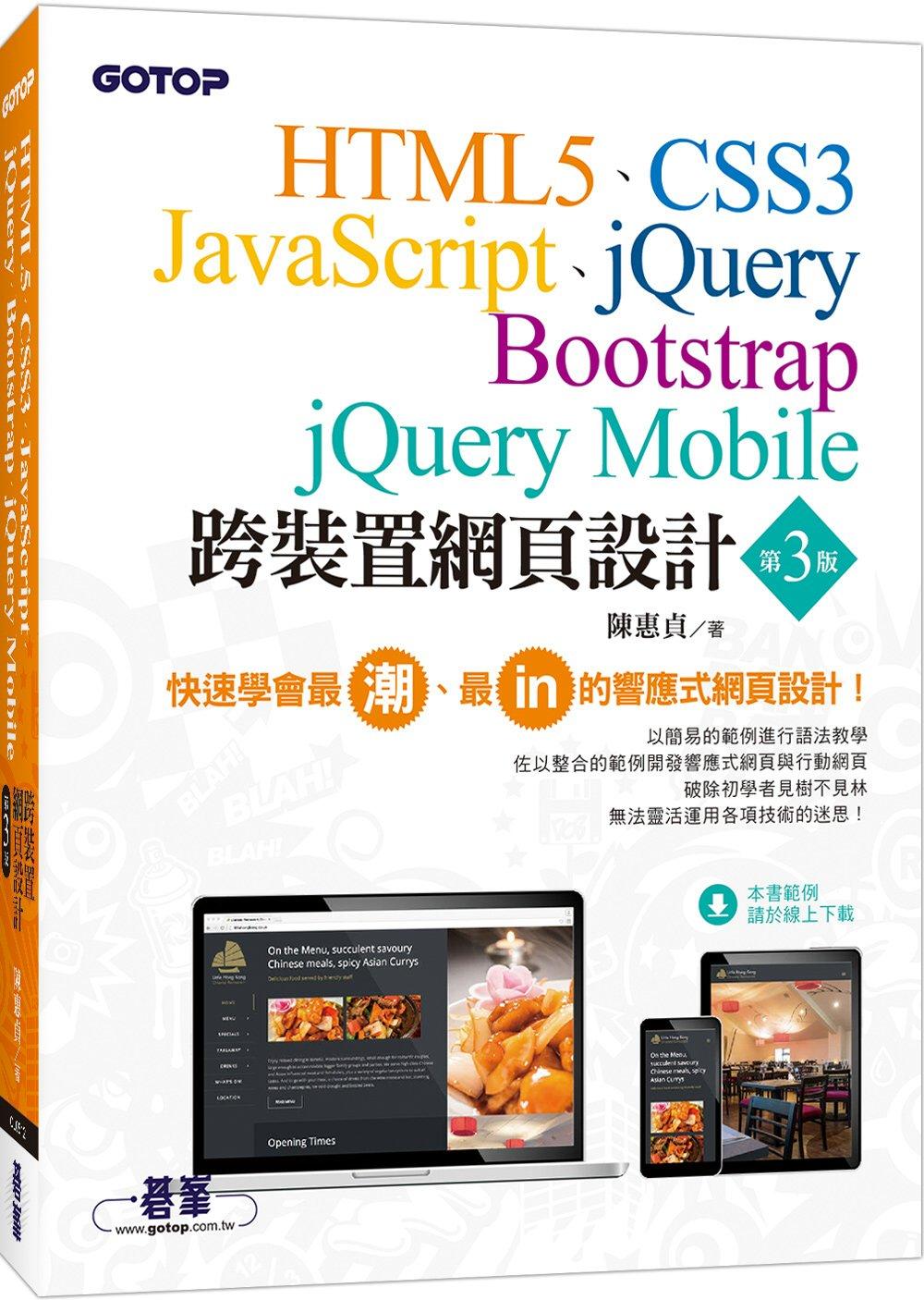 跨裝置網頁設計:HTML5、CSS3、JavaScript、jQuery、Bootstrap、jQuery Mobile(第三版)