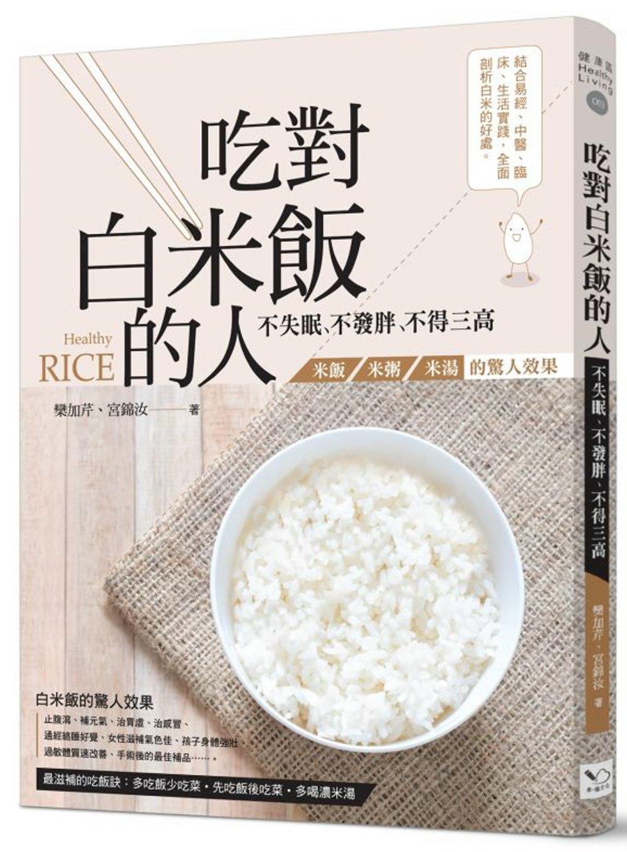 吃對白米飯的人不失眠、不發胖、不得三高:米飯、米粥、米湯的驚人效果
