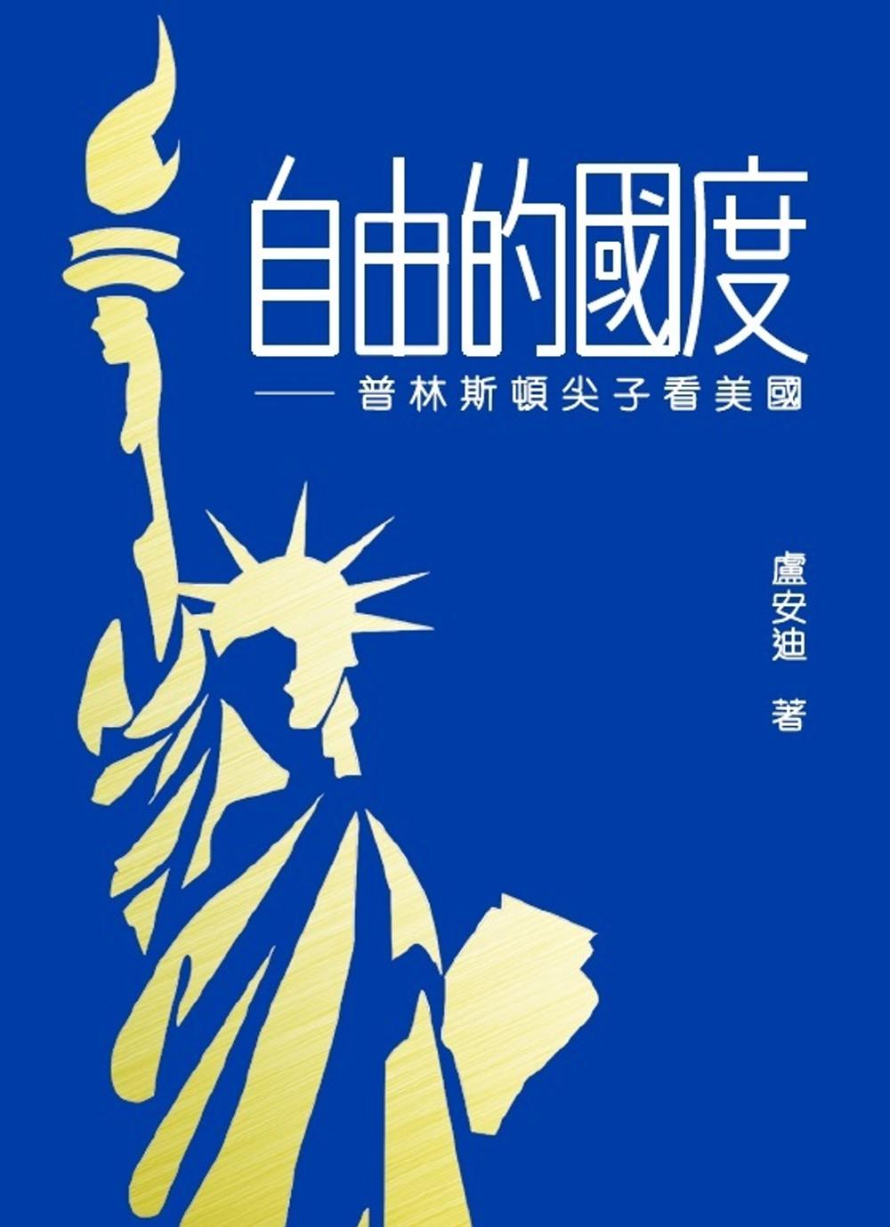 自由的國度─普林斯頓尖子看美國