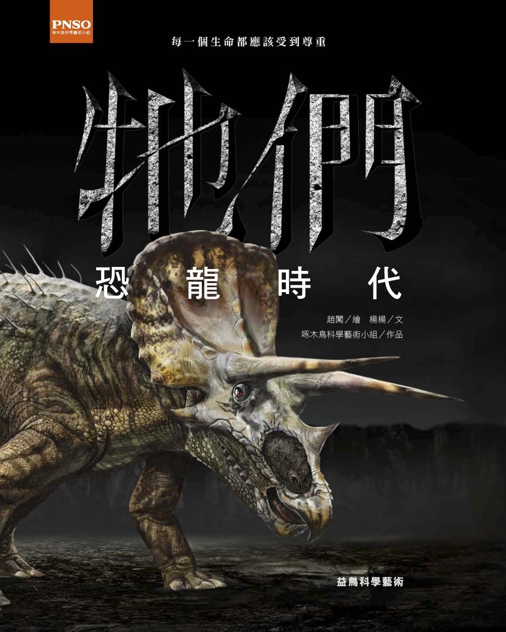 牠們 恐龍時代