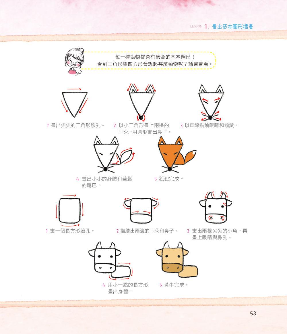 ◤博客來BOOKS◢ 暢銷書榜《推薦》Sorssora超人氣畫畫練習本:用三角形、圓形、方形就可以畫出簡單又可愛的各種小插圖!
