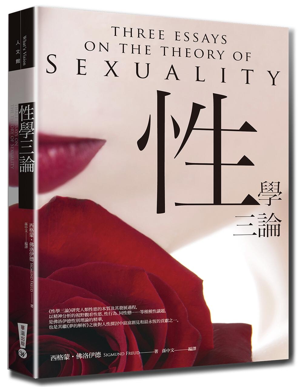 性學三論:佛洛伊德對人性探討中最富創見與永恆的貢獻之一