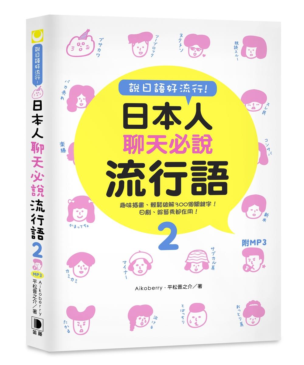 說日語好流行!日本人聊天必說流行語2 (附MP3)