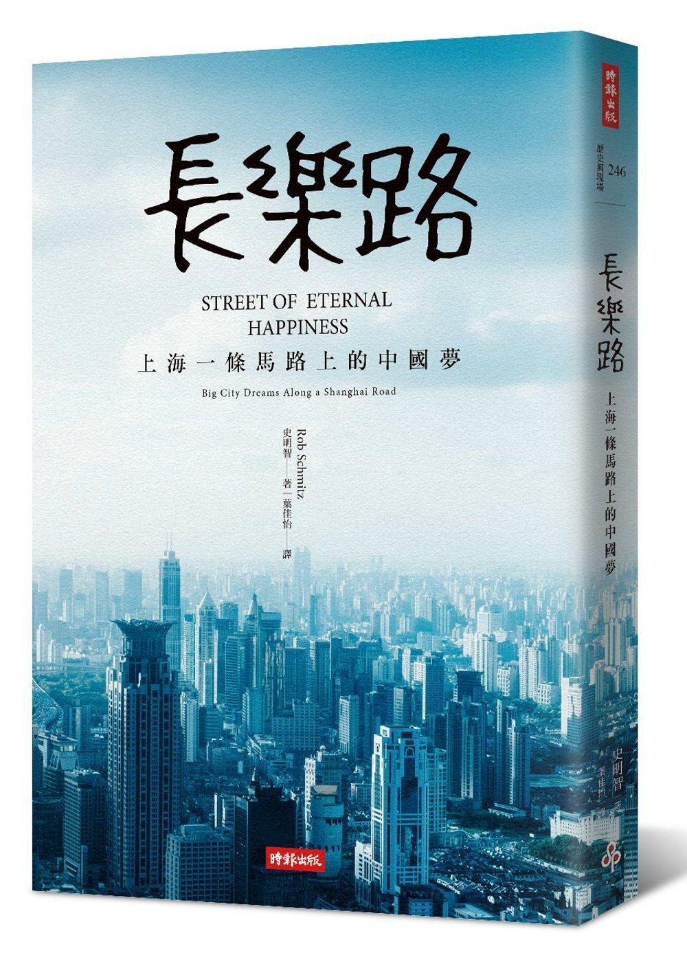 長樂路:上海一條馬路上的中國夢