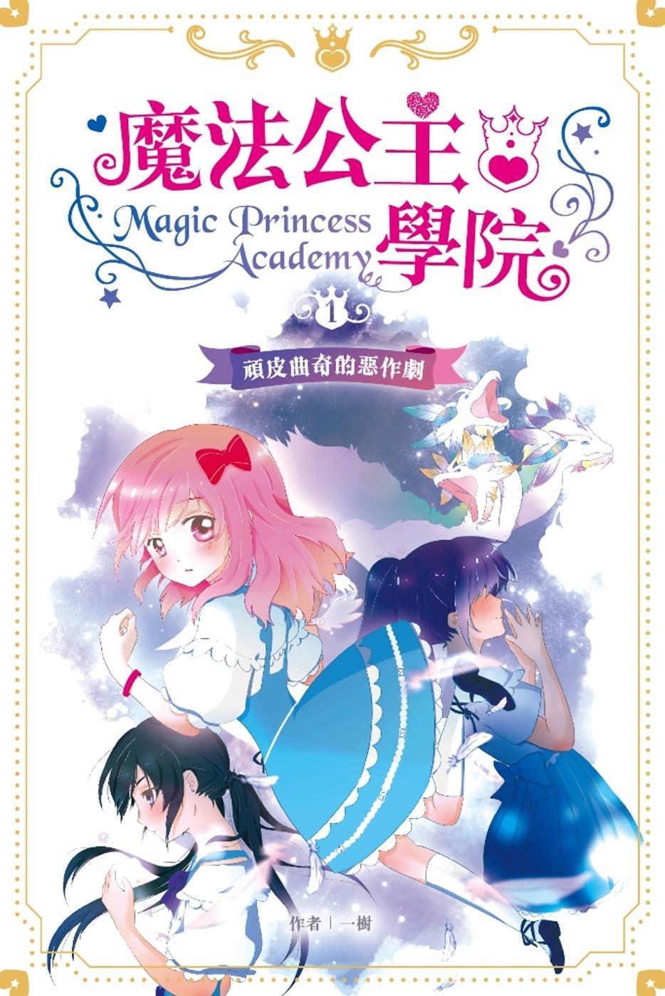 《魔法公主學院 1:頑皮曲奇的惡作劇》 商品條碼,ISBN:9789888421633