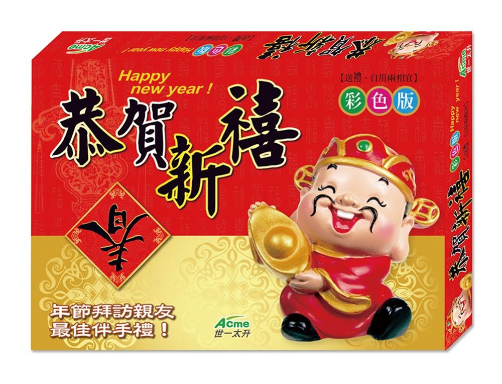 2018年彩色日曆:8K-橫式盒裝